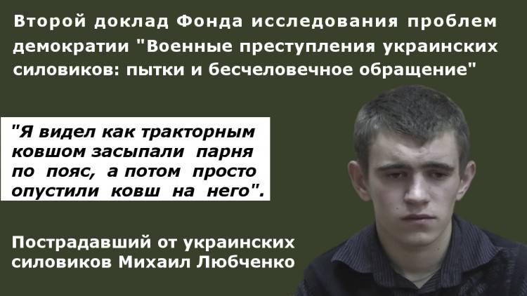 Mikhail Lyubchenko: 'I saw a guy standing waist-deep in a hole in the ground and being buried with a shovel bucket and then the truck run over him.'