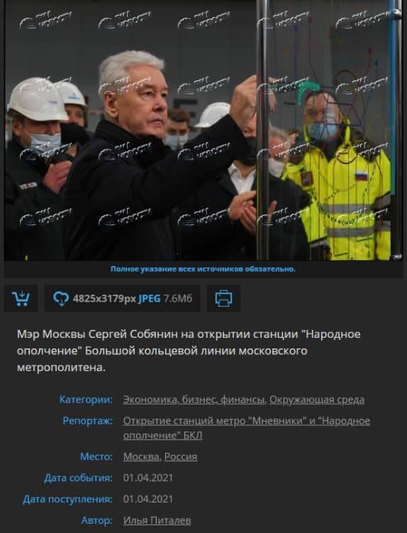 Mayor Sobyanin setting an example, on April 1, 2021