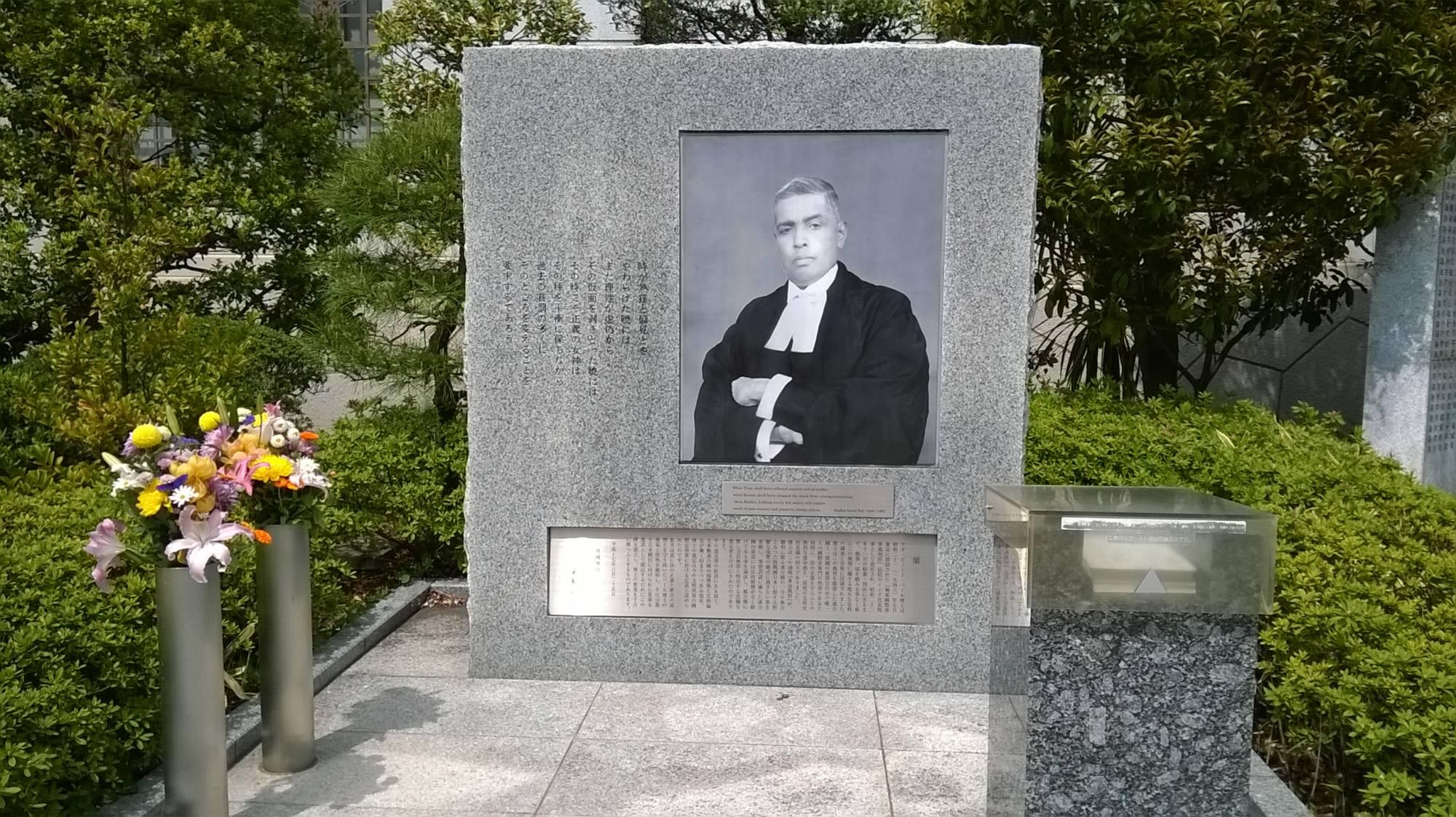 Индиец Радхабинод Пал был единственным судьей на Токийском трибунале, оправдавшим обвиняемых в Категории А, то есть в совершении преступлений против мира и человечности. Обелиск ему на территории храма Ясукуни утопает в цветах