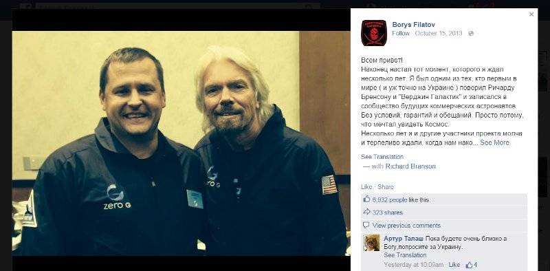 Borys Filatov (L) and Lord Richard Branson (R) prepare for Virgin Galactic takeoff - Screenshot of Filatov's Facebook