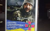 Ukrainian army recruitment poster. War propaganda still inundates the country.