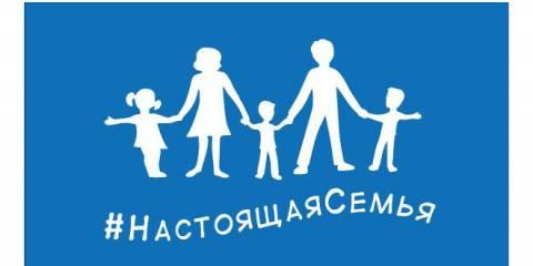 Во всероссийский день семьи, любви и верности Россия дает Натуральный ответ западным эрзацам