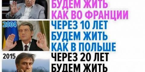 Украине нужно 20 лет пахать, чтобы снова жить как при Януковиче — Саакашвили