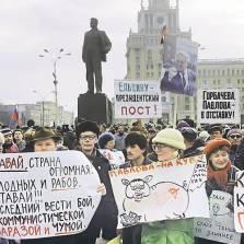 Март 1991-го, митинг сторонников Ельцина в Москве - словно копия сегодняшних митингов белоленточной оппозиции.
