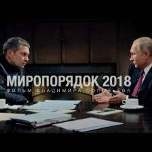 2nd of 3 Great New Russian Films About Putin with Subs Just Hit YouTube (WORLD ORDER 2018)