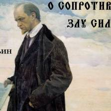 Great Early 20th c. Russian Christian Philosopher On Role of Love - A Short Spiritual Masterpiece (Ivan Ilyin)