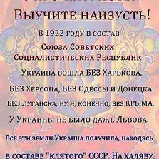 В Киеве к 24 августа сотрут всю память о Советском Союзе