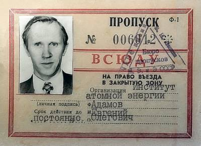 Evgeny Adamov's pass to 'any place' in the Chernobyl zone