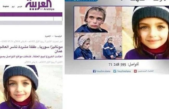 <figcaption>Neither of these images are from Madaya</figcaption>
