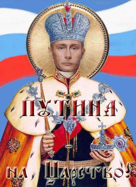 <figcaption>The text reads: Make Putin the Tsar!</figcaption>