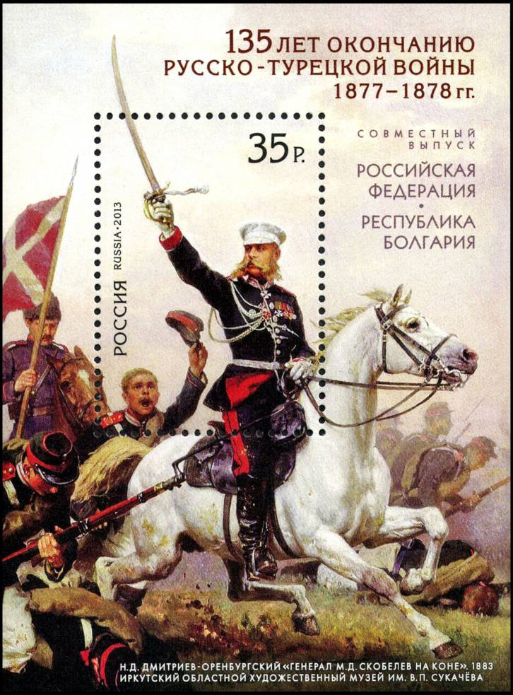 <figcaption>Its a love / hate relationship.  Russian postal stamp commemorating one of their several wars with Turkey.  (click to enlarge)</figcaption>