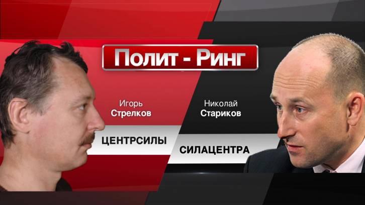 <figcaption>Strelkov vs Starikov Debate</figcaption>
