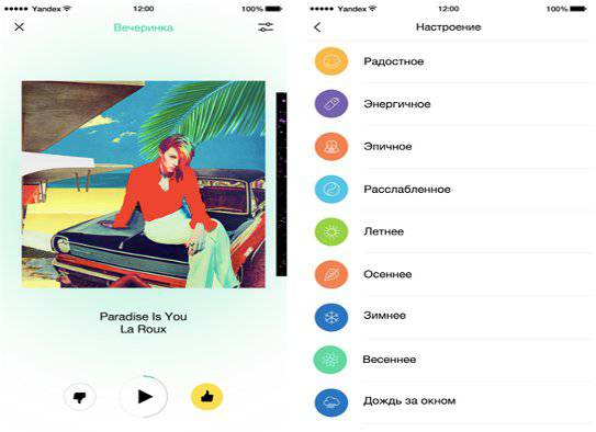 <figcaption>Yandex Radio</figcaption>