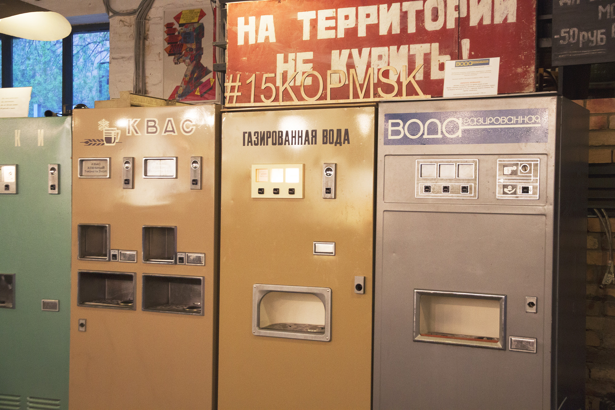 Soviet vending machines — kvas, carbonated water, and plain old water